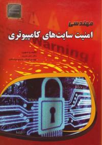 مهندسی امنیت سایت های کامپیوتری