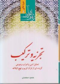 زبان قران تجزیه و ترکیب دوره عالی(5)تحلیل ادبی و اعراب و جوهی