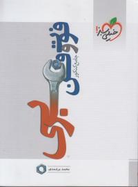 فوت و فن عربی (عربی جامع کنکور)