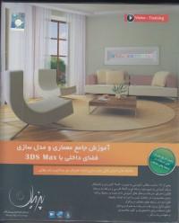 آموزش جامع معماری و مدل سازی فضای داخلی با 3ds max