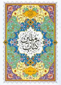 قرآن مبین سی جزء وزیری ترجمه الهی قمشهای