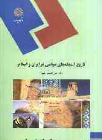 تاریخ اندیشه های سیاسی در ایران و اسلام