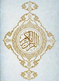 قرآن کریم رحلی قابدار- خط نیریزی ترجمه زیر قمشهای