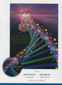 زیست شناسی مولکولی ویور (جلد اول)