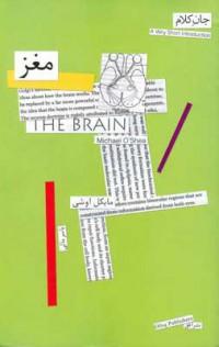 جان کلام ج02- مغز