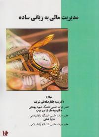 مدیریت مالی به زبانی ساده