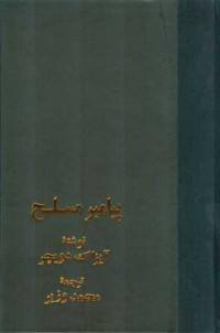 پیامبر مسلح، پیامبر بیسلاح، پیامبر مطورد 3جلدی