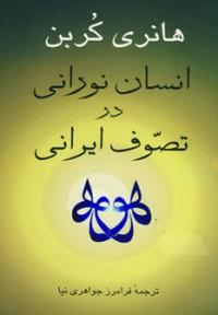 انسان نورانی در تصوف ایرانی