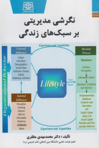 نگرشی مدیریتی بر سبک های زندگی