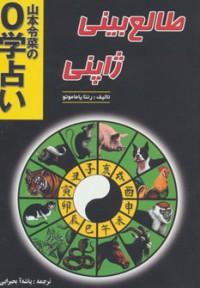 طالع بینی ژاپنی