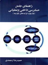 راهنمای جامع حسابرسی داخلی و عملیاتی- چارچوب فرایندهای یکپارچه