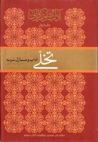 آداب و سلوک قرآنی ج1- تخلی آداب و منازل توبه