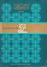 آداب و سلوک قرآنی ج2- تزکی تزکیه نفس از صفات ذمیمه