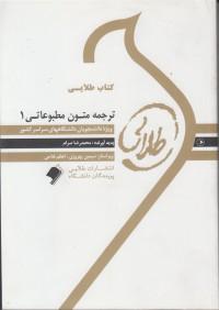 کتاب طلایی ترجمه متون مطبوعاتی 1