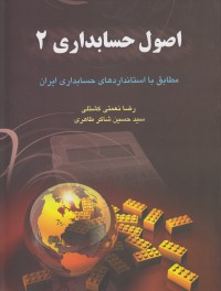 """اصول حسابداری 2:""""مطابق با استانداردهای حسابداری ایران"""""""