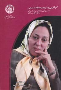 کارآفرینان بزرگ ایرانی- کارآفرینی به شیوه سیدهفاطمه مقیمی، نخستین بانوی بنیانگذار شرکت کشتیرانی