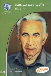 کارآفرینان بزرگ ایرانی ج56- کارآفرینی به شیوه حسین علیزاد بنیانگذار سن ایچ