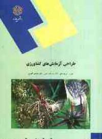 طراحی آزمایشهای کشاورزی