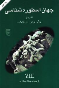 جهان اسطوره شناسی8- آثاری از یونگ، پل دیل، روژه کایوا،...