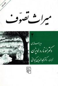 میراث تصوف(2جلدی)