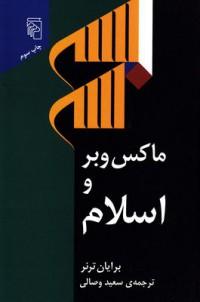ماکس وبر و اسلام