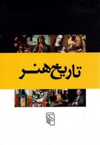 تاریخ هنر(مجموعه 8 جلدی)