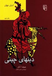 قصه های بابا کلون- شش قصه عامیانه