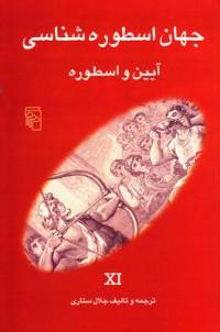 جهان اسطوره شناسی11- آیین و اسطوره
