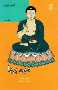 ادیان جهان- دین بودا