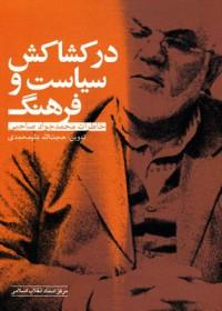 در کشاکش سیاست و فرهنگ- خاطرات محمد جواد صاحبی