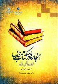 هنجارها در سه کتاب مقدس- تورات، انجیل و قرآن