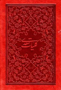 کلیات سعدی 3جلدی نیم جیبی/طرح چرم قابدار