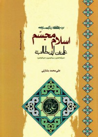 اسلام مجسم-بررسی مختصر زندگی سیاسی علی ابن ابی طالب(ع)