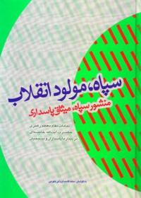 سپاه- مولود انقلاب/ منشور سپاه- میثاق پاسداری