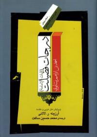 درجات فضیلت- احمد بن ابراهیم نیشابوری
