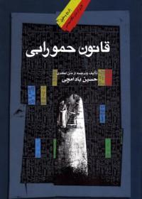 قانون حمورابی- تالیف و ترجمه از متن اکدی