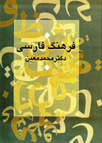 فرهنگ فارسی- دکتر محمد معین/ وزیری- اندیکس دار