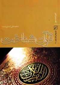 قرآن شناخت