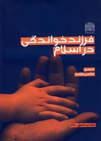 فرزند خواندگی در اسلام