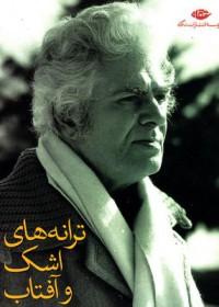 ترانه های اشک و آفتاب- احمد شاملو، مجموعه ی 8 جلدی قابدار/ جیبی
