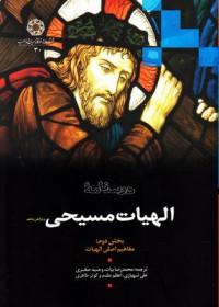 درسنامه الهیات مسیحی ج2- بخش دوم: مفاهیم اصلی الهیات