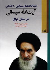 دیدگاه های سیاسی- اجتماعی آیت الله سیستانی در مسائل عراق