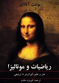 ریاضیات و مونالیزا- هنر و علم لئوناردو داوینچی