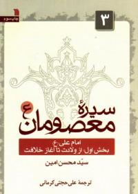 سیره معصومان ج3- امام علی- بخش اول: از ولادت تا آغاز خلافت