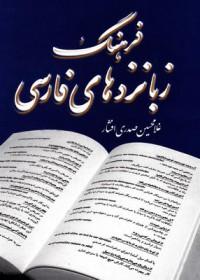 فرهنگ زبانزدهای فارسی