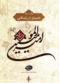 هزار و یک داستان از زندگانی امیرالمومنین علی علیه السلام