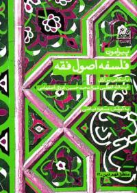پیرامون فلسفه اصول فقه- با نگاهی برآرای شیخ محمدحسین غروی اصفهانی