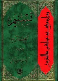 تسنیم ج30- تفسیر قرآن کریم سوره اعراف آیات 127 تا 171