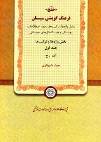 خنج- فرهنگ گویشی سیستان ج1- بخش واژه ها و ترکیب ها