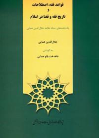 قواعد فقه، اصطلاحات و تاریخ فقه و قضا در اسلام- یادداشت های استاد علامه جلال الدین همایی